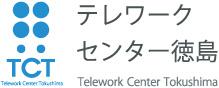 テレワークセンター徳島