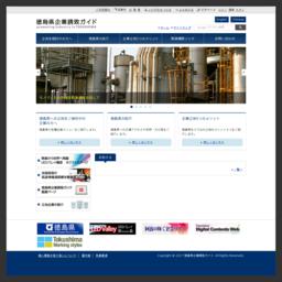 徳島県企業誘致ガイド